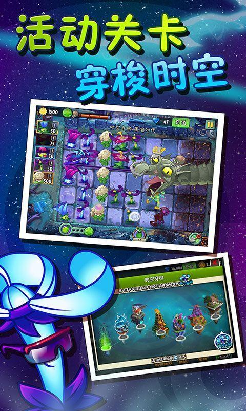 植物大战僵尸2摩登世界游戏安卓版图4