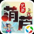 葫芦兄弟大闹天宫手游官方最新版v1.0