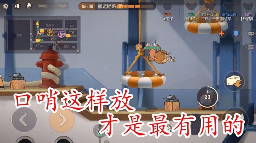 猫和老鼠:杰瑞鸟哨怎么放最实用?专门上分的技能,不用太可惜了[视频][多图]图片1