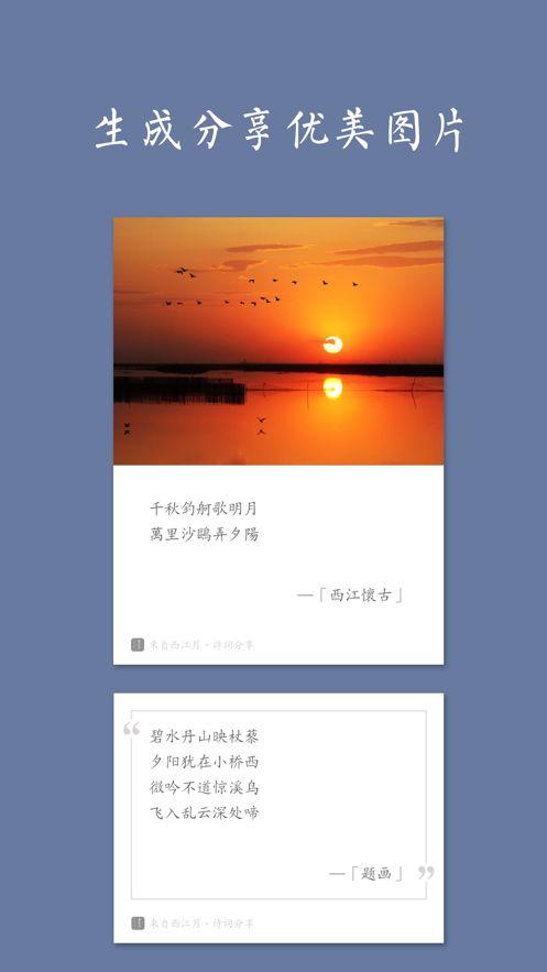 西江月APP免费下载安卓版图片1