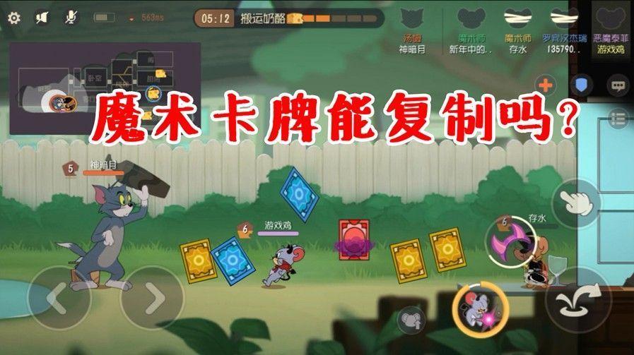 猫和老鼠手游:魔术卡牌,到底能够被复制吗?卡牌居然不是实体?[视频][多图]图片1