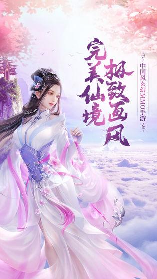 赤血剑仙手游官网版图4