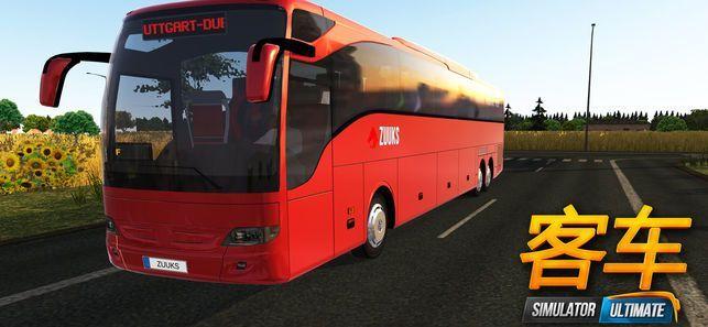 公交公司模拟器皮肤包数据下载免费版图片1