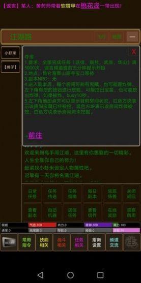 侠影MUD游戏内购破解版图片1