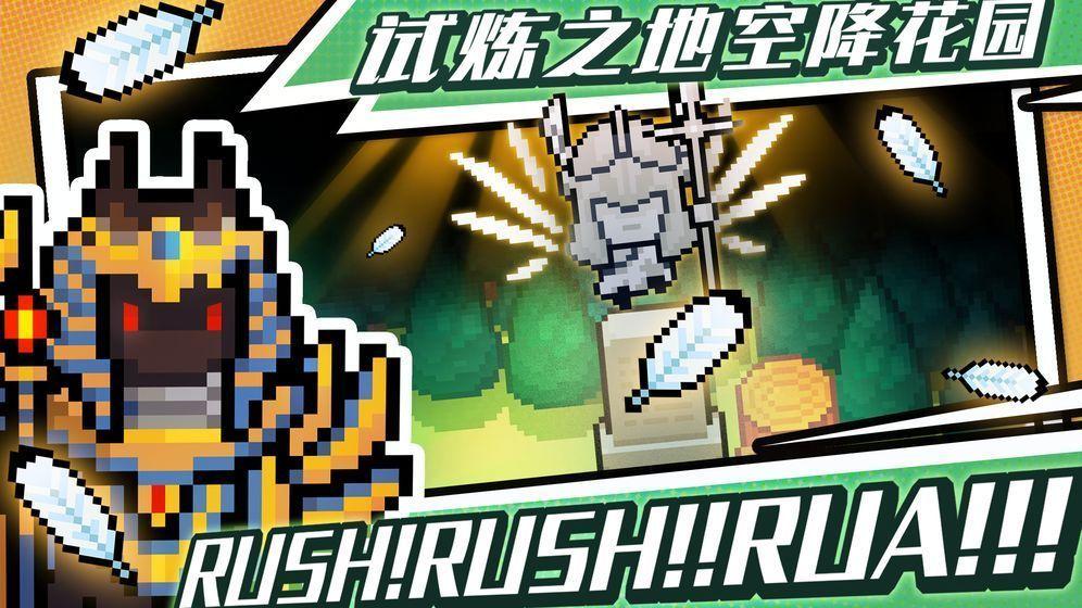 元气骑士2.2.1无限钻石无限蓝破解版下载图4