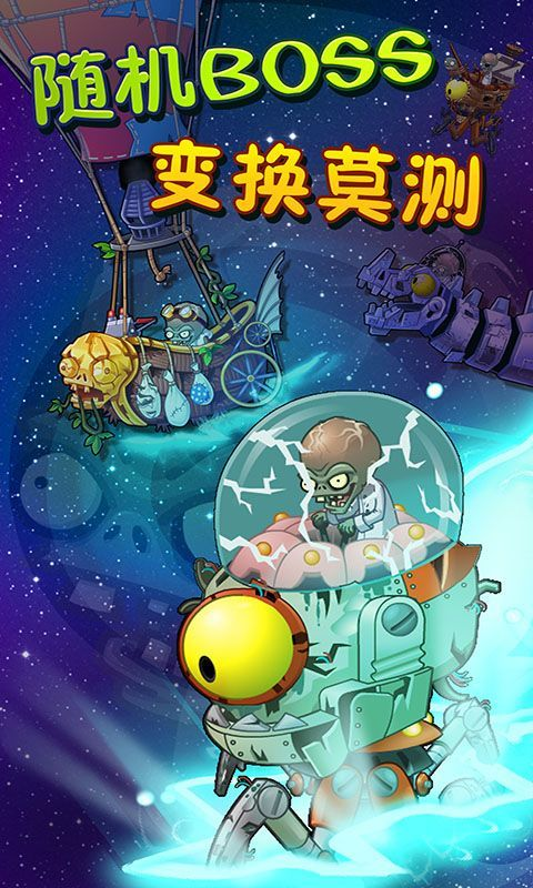 植物大战僵尸2摩登世界游戏安卓版图1