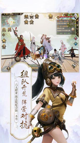 九州修真记高爆版手游官方最新版图2