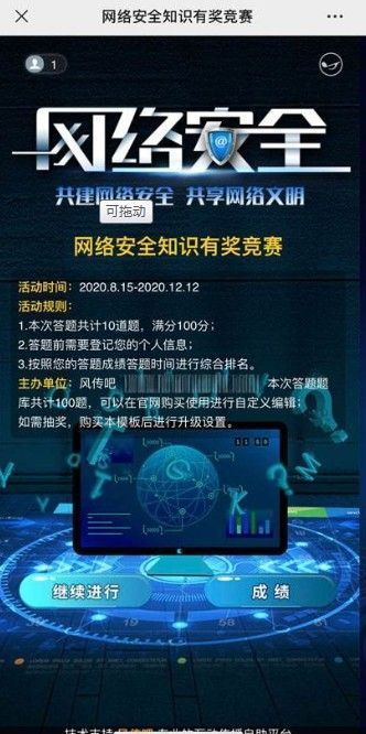 2020国家网络安全宣传周线上平台官网登录入口图片1