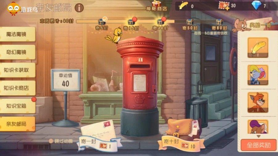 猫和老鼠:金币可以买邮票了?70发能抽到羽毛吗?结局让人崩溃[视频][多图]图片2