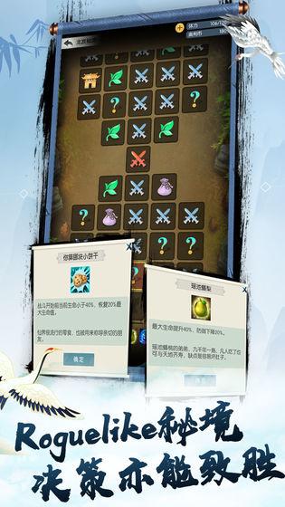 仙途可弃攻略正式版图3
