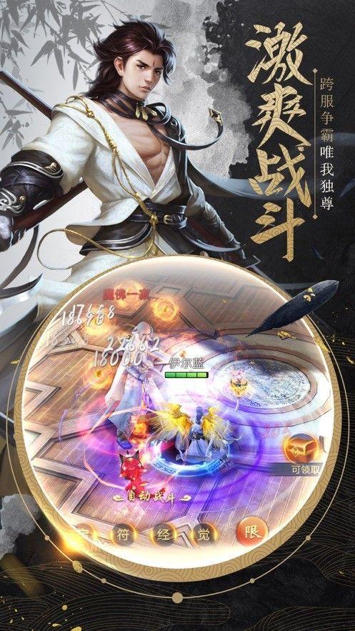 红楼剑仙手游官方版图1
