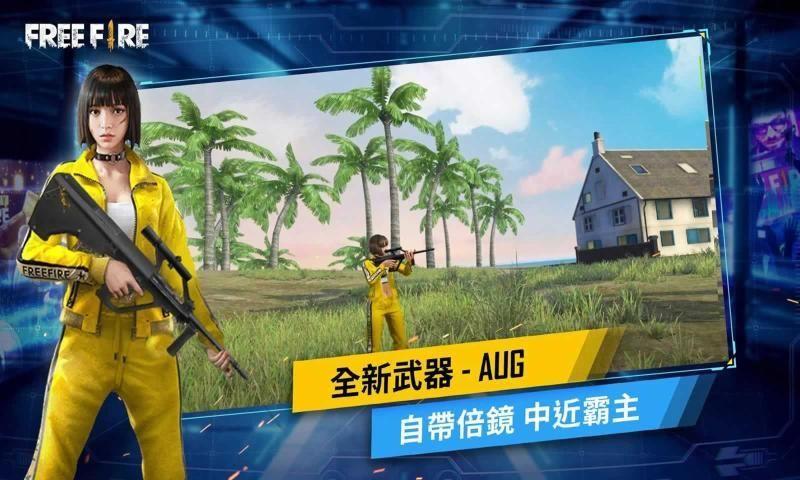 自由之火3进化官网中文版图3