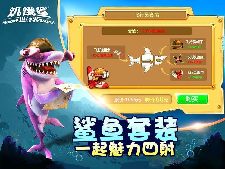 饥饿鲨世界3.4.0无限钻石无敌修改中文版图2