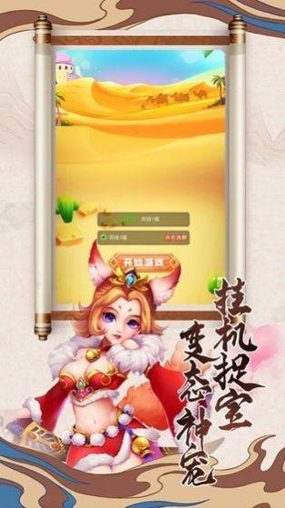 新西游记8手游官网正版图2