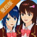 樱花校园模拟器皇后版更新中文版