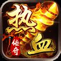传世战神热血神鹰手游官方最新版v1.0