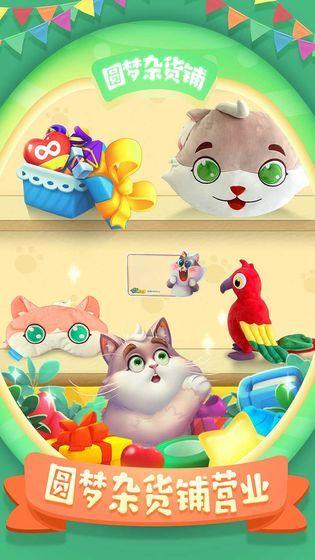 梦幻家园更新官网下载最新版本游戏图2