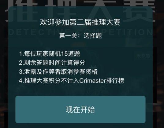 犯罪大师推理大赛第二届答案大全:crimaster推理大赛第一关答案介绍[多图]