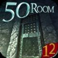 密室逃脱挑战100个房间12攻略提示破解版