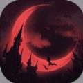 九猩红之月手游官网正版