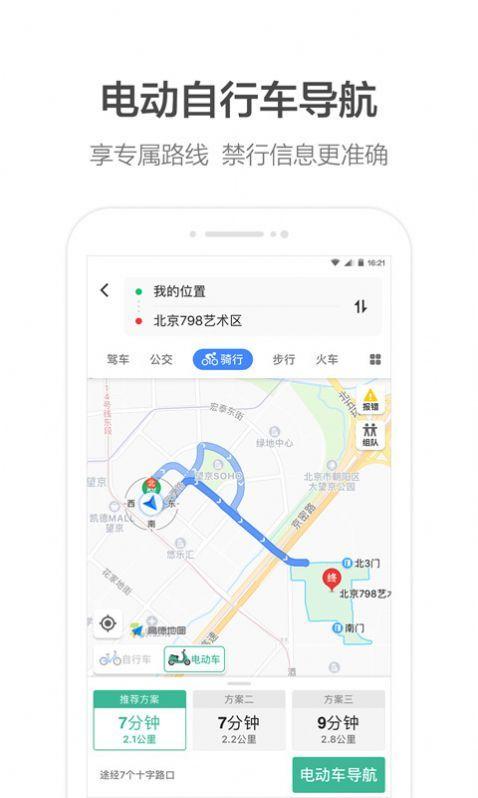 2020高德地图团团语音包下载导航手机最新版图片1