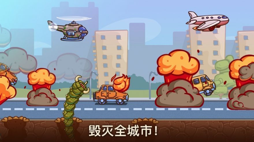 破坏城市之怪物游戏安卓版图2