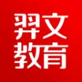 羿文教育APP官方网站