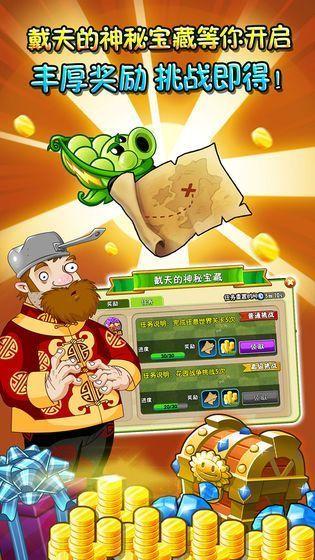 植物大战僵尸2内购无限钻石版游戏下载安装地址图2