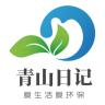 青山日记APP手机版