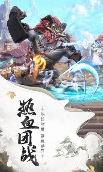 魔镜仙迹2020官方安卓版图3