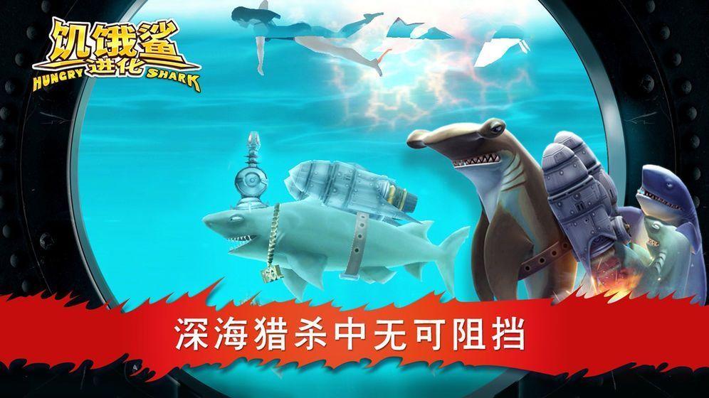 饥饿鲨进化2020无限钻石破解版下载图1
