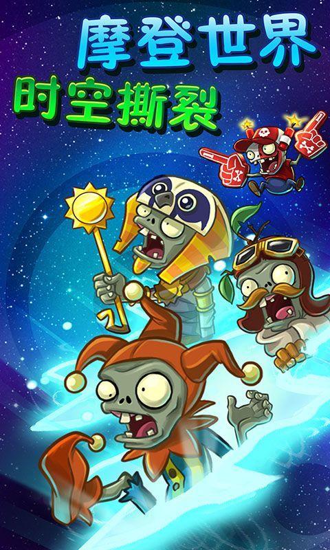 植物大战僵尸2摩登世界游戏安卓版图0