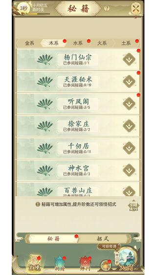 凤凌九天手游官网版图2