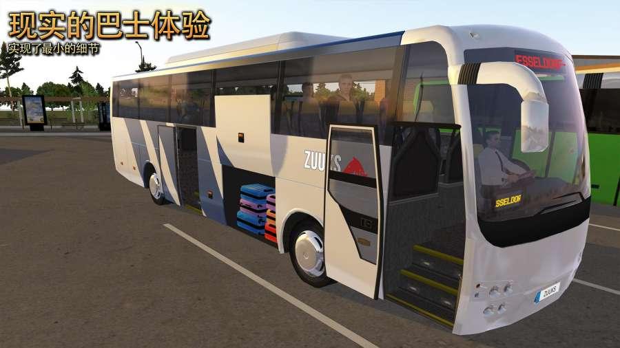 公交公司模拟器皮肤包数据下载免费版图4