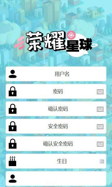 REGAS荣耀星球App赚钱版图片1