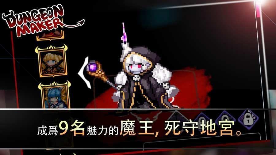 DungeonMaker中文游戏下载最新安卓版图3