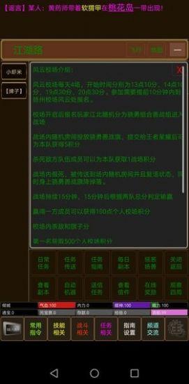侠影MUD游戏内购破解版图2