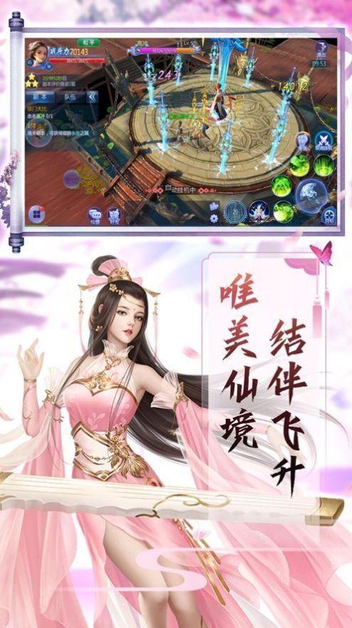 仙斩乾坤手游官方版图2