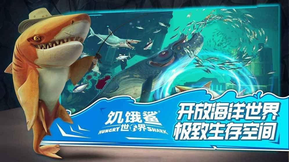 饥饿鲨世界3.0无限钻石金币内购修改版下载图0