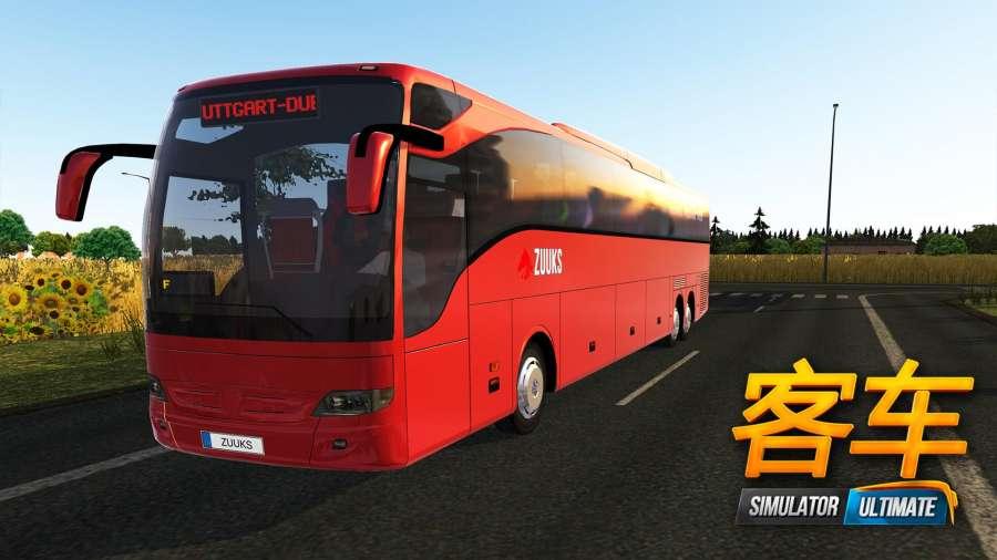 公交公司模拟器皮肤包数据下载免费版图3