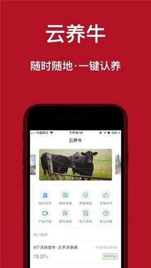 网上牧业App官方注册地址图片1