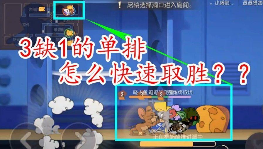 """猫和老鼠:热门套路""""放饵流""""玩法,到底应该怎么玩?你觉得呢[视频][多图]图片1"""