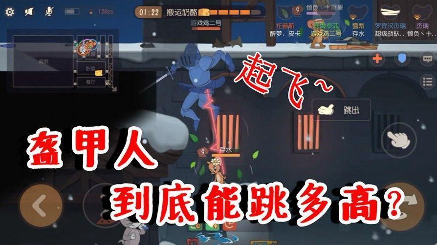 猫和老鼠:盔甲人到底能跳多高?给了双BUFF之后,居然飞起来了![视频][多图]图片1