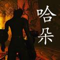孙美琪疑案哈朵游戏官方最新版