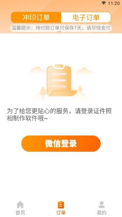 证件照相制作APP手机版图片1