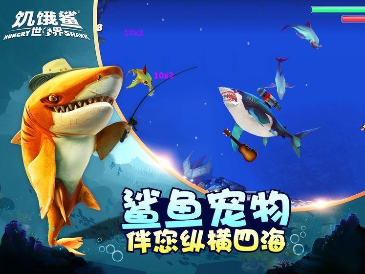 饥饿鲨世界3.4.0无限钻石无敌修改中文版图0