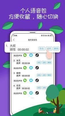 TY语音变声器APP手机版图片1