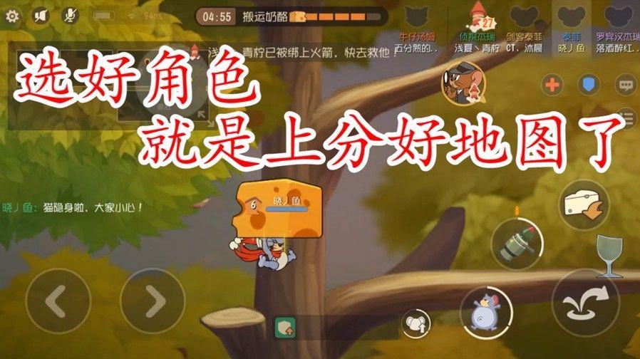 猫和老鼠:森林牧场的正确玩法,角色选的好胜利更容易![多图]