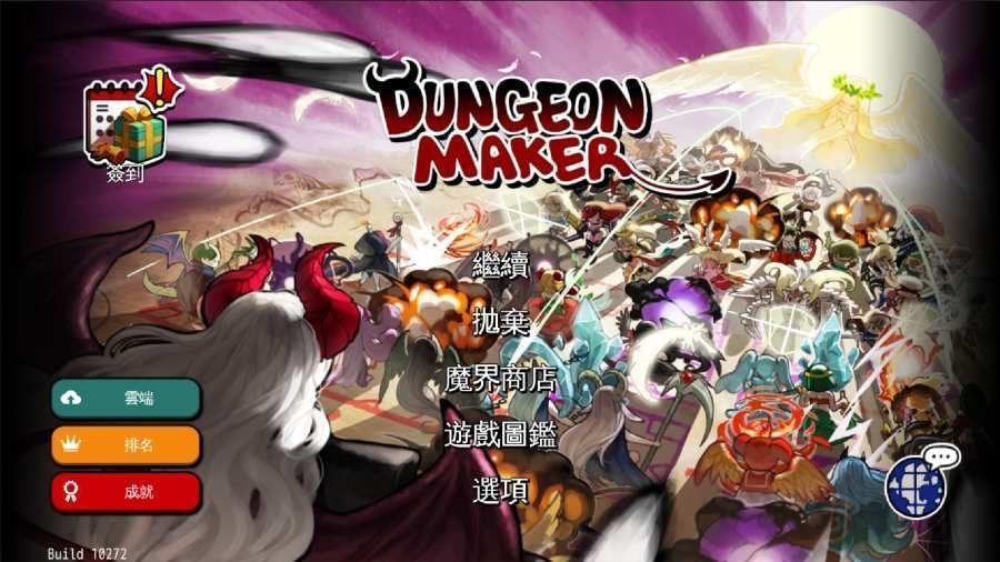 DungeonMaker中文游戏下载最新安卓版图0