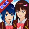 樱花校园模拟器联机版中文可联机2020下载